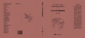 古代文学竹意象研究