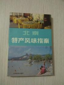 北京特产风味指南