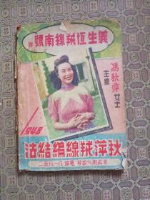 《秋萍绒线刺绣编结法》(有明星照片插图本)民国36年初版
