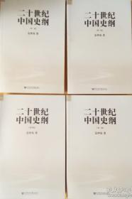 二十世纪中国史纲 1-4册 全套四卷