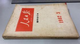 人民日报 缩印合订本 1982.3