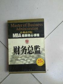 哈佛商学院MBA最新核心课程 财务总监