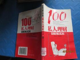 私人理财100