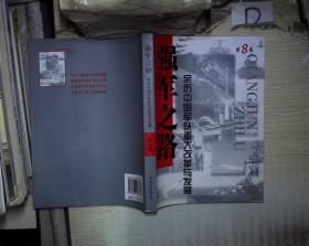 强军之路8:亲历中国军队重大改革与发展