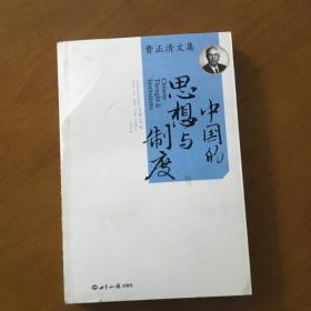 中国的思想与制度 费正清  著;郭晓兵  译  世界知识出版社
