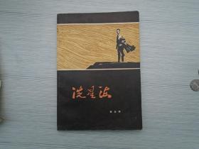 洗星海(32开平装1本 原版正版书,少见版本。详见书影)