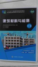 建筑材料与检测(第二版)