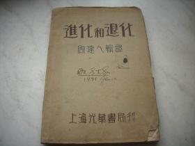 1930年初版毛边文学书~上海光华书局印行-周建人译著【进化与退化】全一册!仅印2000册