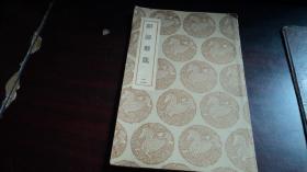 丛书集成初编-骈语雕龙(民国版,存第二册)