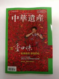 中华遗产2019年7月第1期总第159期《重口味》