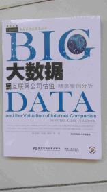 大数据与互联网公司估值:精选案例分析