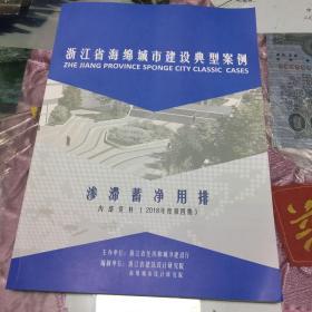 浙江省海绵城市建设典型案例(渗滞蓄净用排)