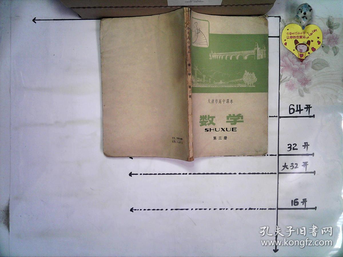 课本初中:天津市文革高中《数学》(第三册)高中外地上天津如何课本报考图片