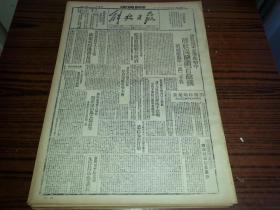 民国33年10月16日《解放日报》渤海我军夏季攻势中解放同胞两百余万;