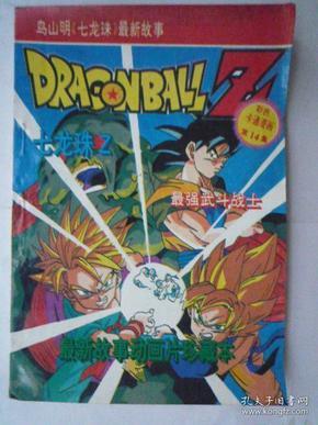七龙珠Z 第14集 最强武斗战士(彩色版、1994年初版)