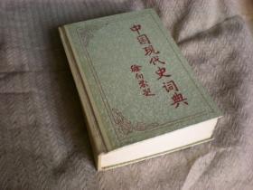 中国现代史词典 /李盛平主编1987年1版1印   中国国际广播出版社