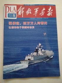 解放军画报2015-8上(925)