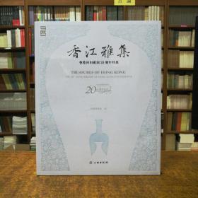 香江雅集:香港回归祖国20周年特展