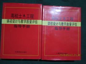 高校土木工程课程设计与教学质量评估指导手册 (精装全四册)