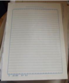 稿纸 1979年