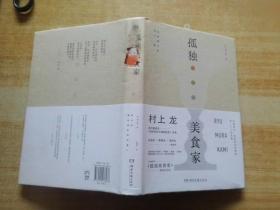 孤独美食家:村上龙料理小说集