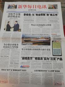 """【报纸】 新华每日电讯 2013年5月29日【""""海洋六号""""奔赴太平洋开展新一轮科考】"""
