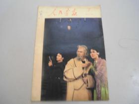 旧书《人民画报1979年第7期 总373期》(b6-4)
