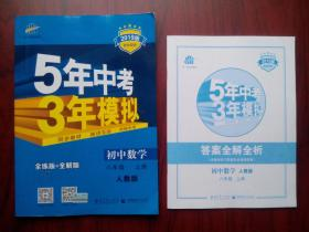 2019版,5年中考3年模拟,初中数学八年级上册,初中数学辅导,有答案