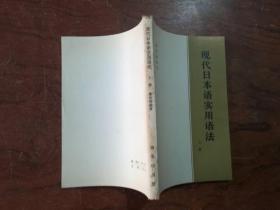 【现代日本语实用语法.上册