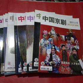中国京剧2011年1-12缺2/7