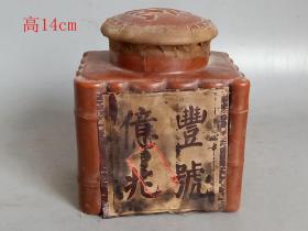 乡下收的老紫砂原封茶叶罐