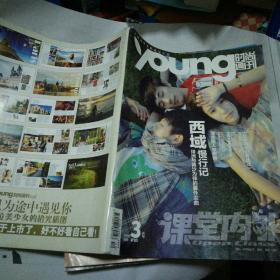 Inside and outside the classroom. Fashion magazine (2014/3)