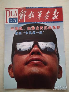 解放军画报2015-7下(924)