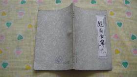中国烹饪古籍丛书:随园食单(1984年1版1印)