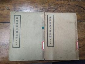 开明活页文选注释(1)(3)