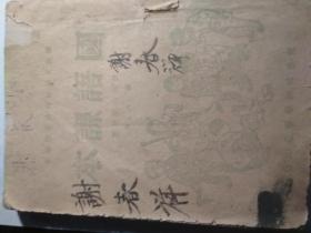 红色文献-国语课本 第六册 初级小学适用(冀鲁豫新华书店)