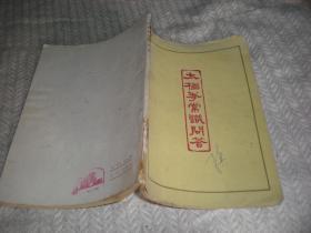 太极拳常识问答 张文元 1958年1版64年6印 人民体育出版