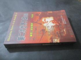 第二次世界大战图史:解密二战全程的28个结点