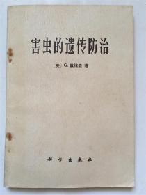 害虫的遗传防治 (英)G.戴维森著 科学出版社