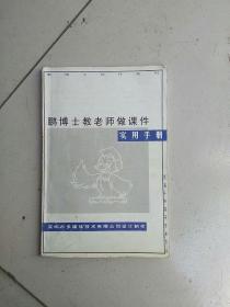 鹏博士教老师做课件(实用手册)