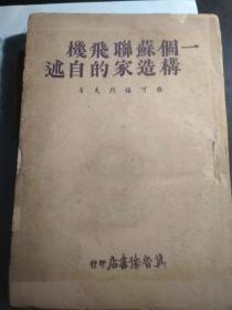 红色文献.一个苏联飞机制构造家的自述 (冀鲁豫书店1948.1初版)