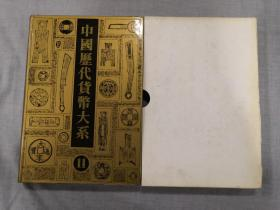 中国历代货币大系 11 (新民主主义革命时期人民货币)(带封套)