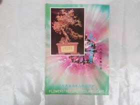 花木盆景 1992年第4期
