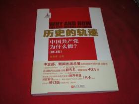历史的轨迹--中国共产党为什么能?