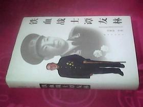 铁血战士谭友林(开国少将谭友林签名钤印 保真)