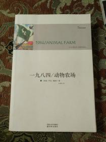 一九八四 动物农场
