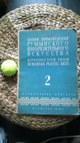 俄文原版 油画、雕塑作品图集 布加勒斯特出版(10幅均为贴附)