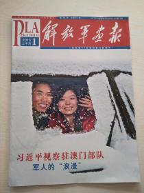 解放军画报2015-1上(911)