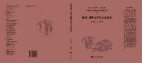 松柏、杨柳文学与文化论丛