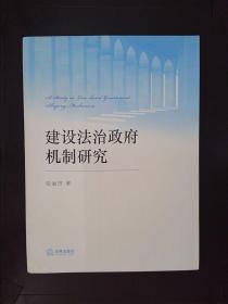建设法治政府机制研究(张渝田签赠郜风涛)